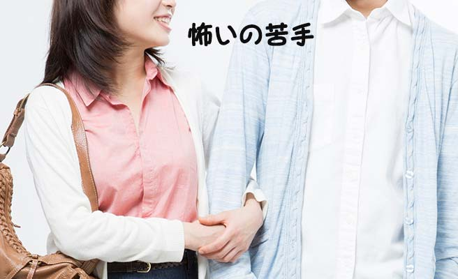 彼氏の腕に手をまわして「怖いの苦手」と言う女性