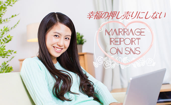 SNSで結婚報告するときに女性が注意すべき8つのポイント