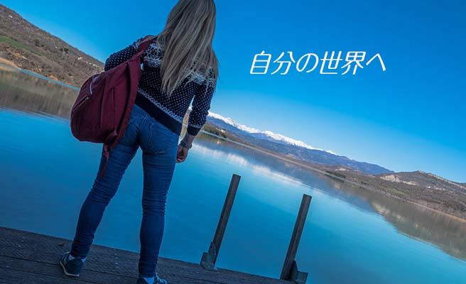 湖の前に立つ女性