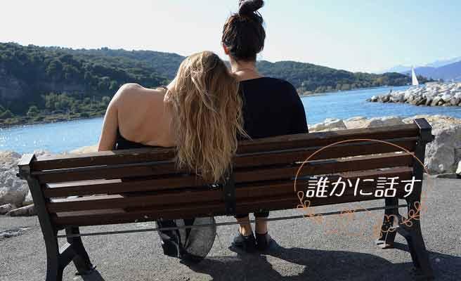 女友達と二人でベンチに座る