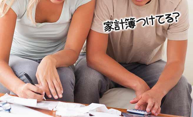 一緒にお金の計算するカップル