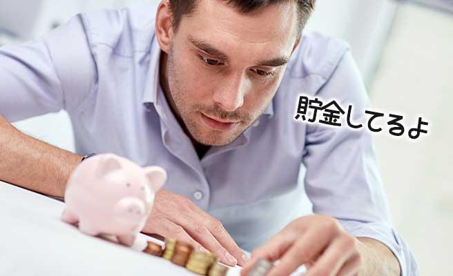 小銭を積み上げる男性