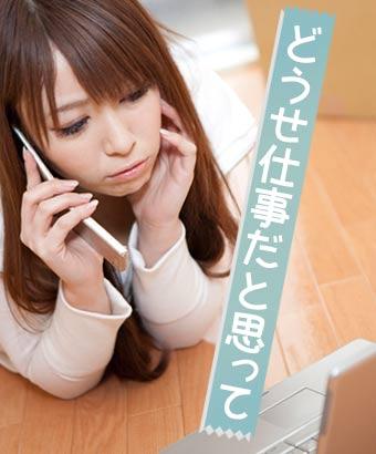 どうせ仕事だろうと思ってと、電話で話す女性