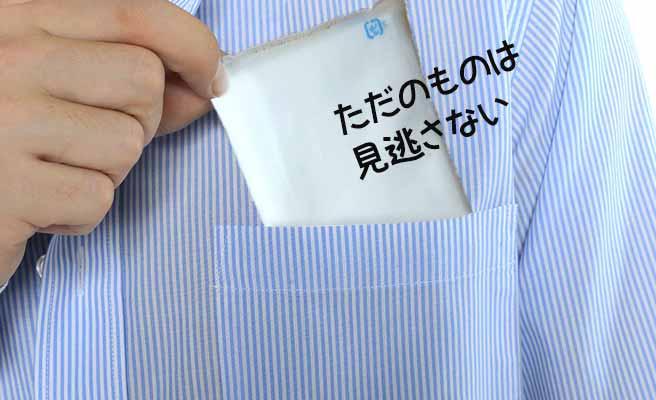 Yシャツのポケットに無料ティッシュを入れる男性