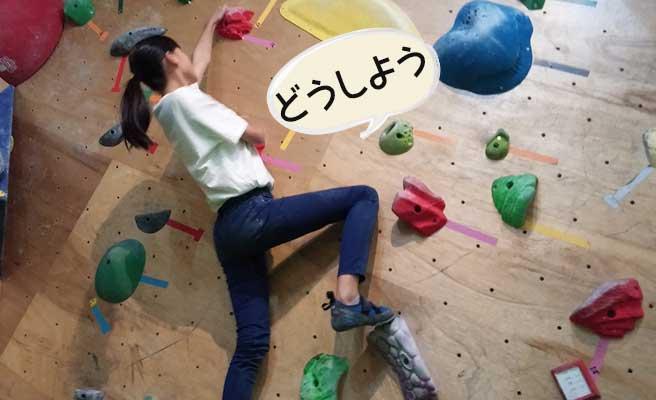 壁の途中で助けを求める女性