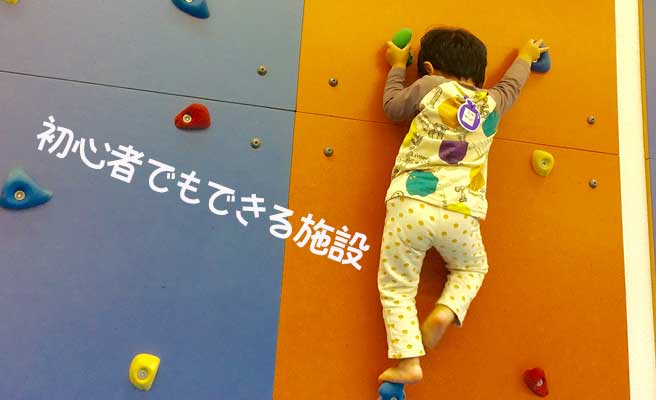 子供が初心者用のボルダリング壁を上る