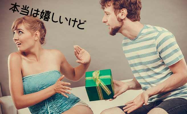 差し出されたプレゼントを手で制止する女性