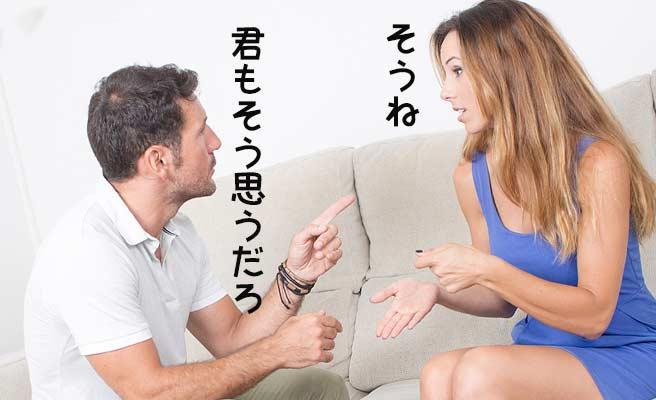 彼氏の話を聞きながら共感してみせる女性