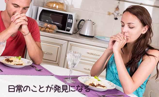 一つのテーブルで一緒に食事するカップル