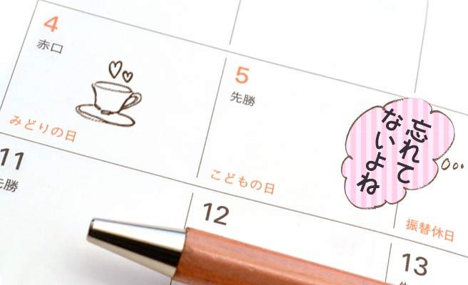 カレンダーに手書きのイラストが描かれている