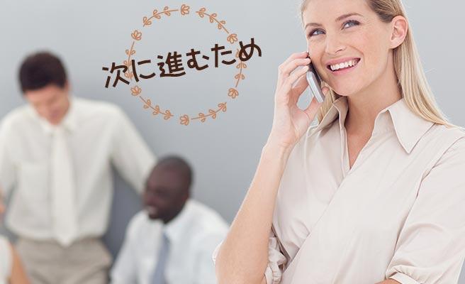 職場でスマホで電話する女性