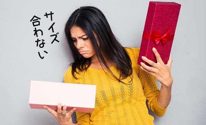 プレゼントの中身を見てがっかりする女性