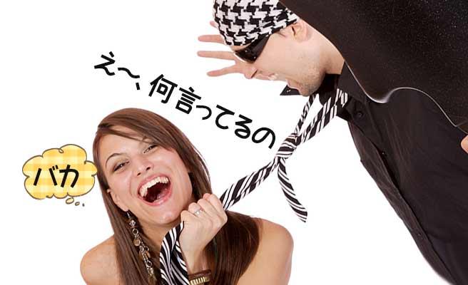 彼氏のネクタイを引っ張りながら何言ってるのと笑う女性