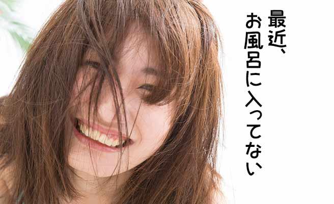 髪の毛がぼさぼさの女性