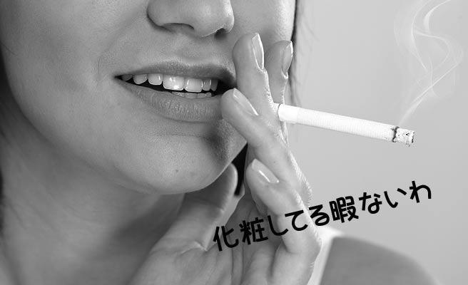 すっぴんの女性がタバコ吸いながら化粧してる暇がないと言う