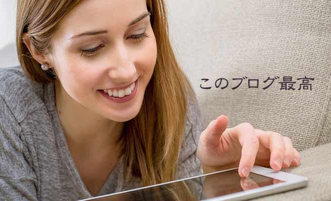 タブレットを見ながらブログを褒める女性