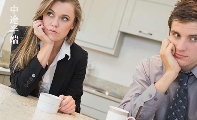 一緒にお茶を飲みながら目を合わせないカップル