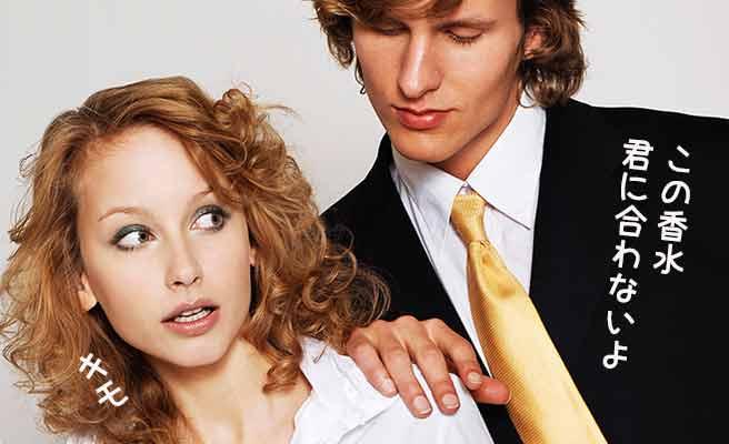 女性の肩に手をのせて、香水に注文をつける男性