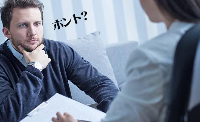 女性医師の問診を受ける男性