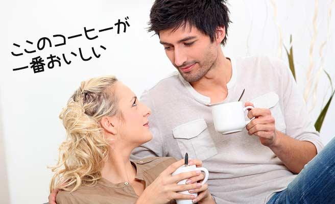 彼と一緒にコーヒを飲みながら褒める女性