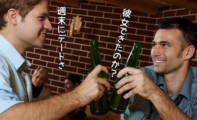 男友達どうしで飲みながら恋人の話をする