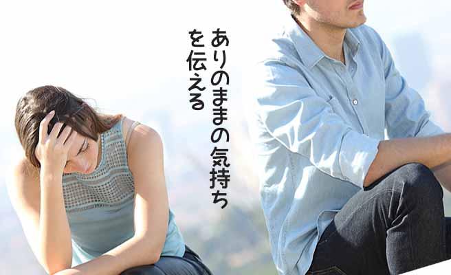 彼女の横に座りながら正直に気持ちを伝える男性