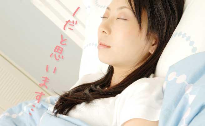 寝言で「1だと思います…」と言ってるベッドで寝てる女性