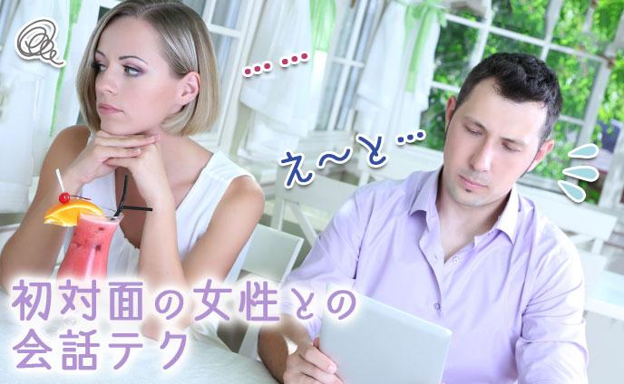 初対面の女性との会話で男性が押さえるべきポイント10選