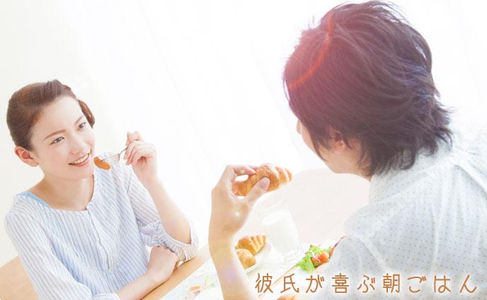 彼氏が喜ぶ朝ごはん和食・洋食簡単モテレシピ