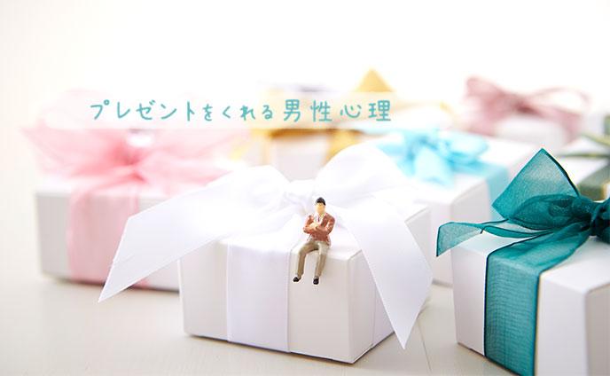 プレゼントをくれる男性心理10パターン