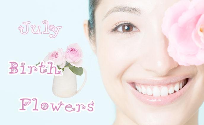 7月の誕生花と花言葉・あなたへ贈るメッセージ