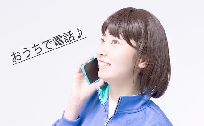 携帯で喋る部活の女性