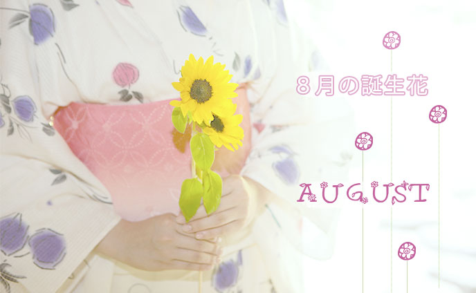 8月の誕生花と花言葉・誕生日が導くあなたへのメッセージ