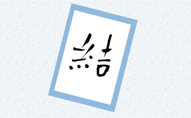 「結ぶ」の筆文字