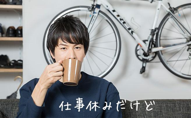 休みの日に家でゆっくりコーヒーを飲んでる男性