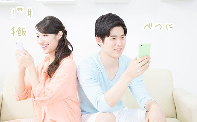 携帯でコミュニケーションをとるカップル