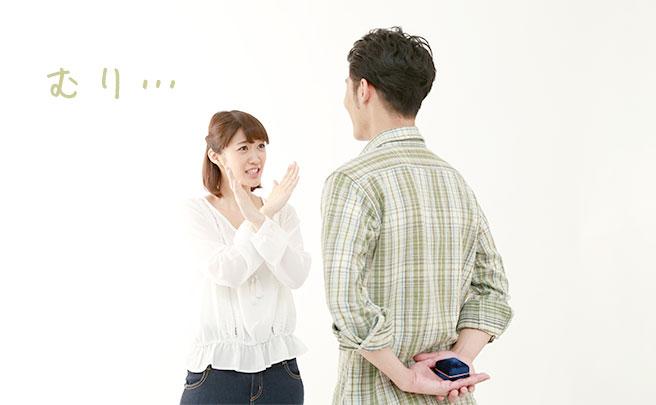 男性に断る女性