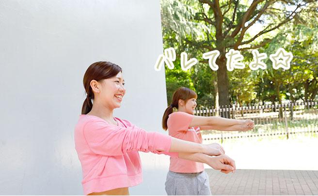 隠れてダンスを練習してる女性達