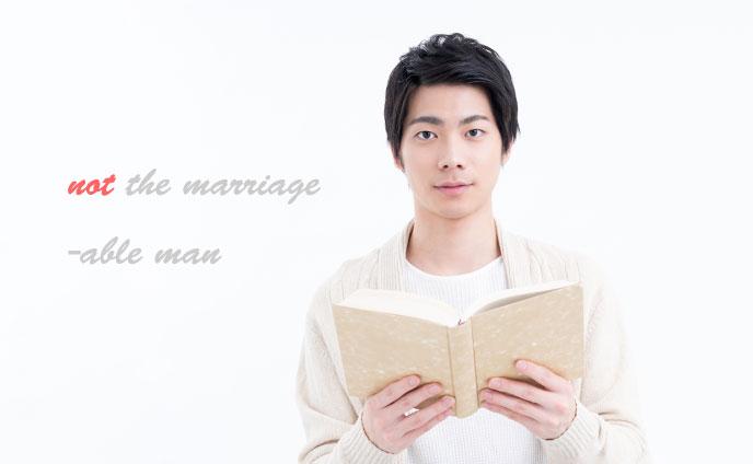 結婚できなさそうな男の特徴9つ