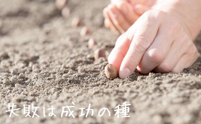 種を植える人の手