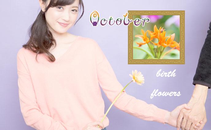 10月の誕生花と花言葉・あなたに贈る誕生日別メッセージ