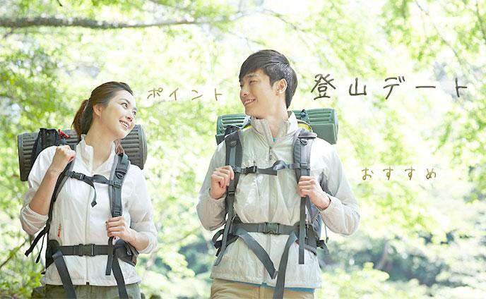 登山デートをカップルにおすすめする8つのポイント