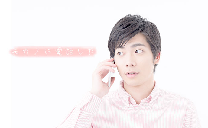 元カノに電話したいときのNGパターン8つ