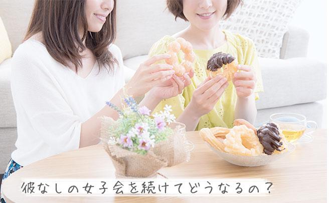 ドナツを食べる女性達