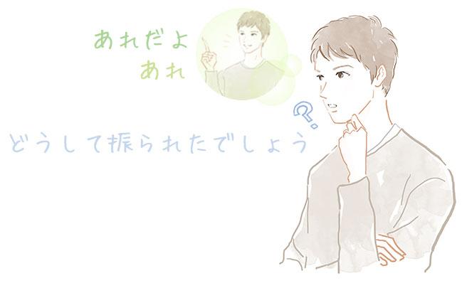 考える男性のイラスト