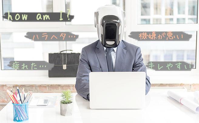 ロボットの社員