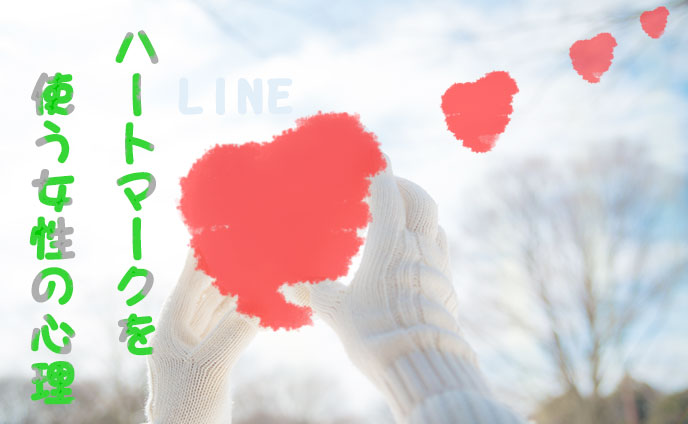 LINEでハートマークを使う女性の心理6パターン
