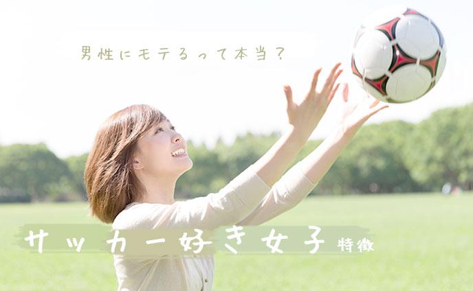 サッカー好き女子の特徴を知る男性の本音