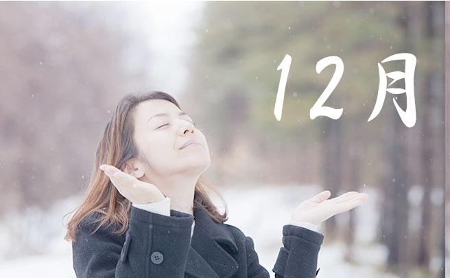 雪を浴びる女性