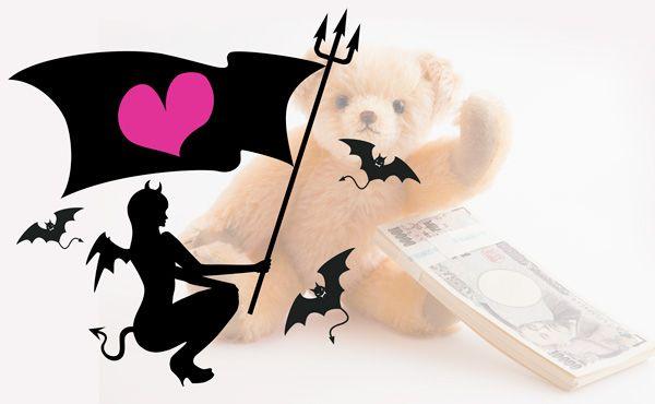 【小悪魔恋愛】全てを手に入れる愛され女になる方法【愛と金品】